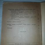Производство безалкогольных напитков 1962 Тираж 12000, фото №6