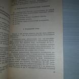 Производство безалкогольных напитков 1962 Тираж 12000, фото №11