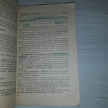 Производство безалкогольных напитков 1962 Тираж 12000, фото №12