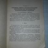 Производство безалкогольных напитков 1962 Тираж 12000, фото №13