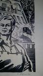 Мартинюк П. За владу рад.  1970рр, фото №9