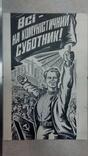 Мартинюк П. Всі на комуністичний суботник!  1970рр, фото №2