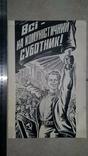 Мартинюк П. Всі на комуністичний суботник!  1970рр, фото №3