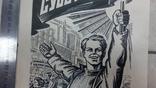Мартинюк П. Всі на комуністичний суботник!  1970рр, фото №8