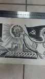 Мартинюк П. 40 років УРСР 1960-70рр, фото №9