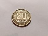 20 копеек 1948 год (2), фото №3