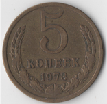5 копеек 1973 г., фото №2