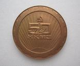 Настольная медаль 50 лет Новокраматорский машиностроительный завод 1934-1984 г., фото №6