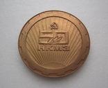 Настольная медаль 50 лет Новокраматорский машиностроительный завод 1934-1984 г., фото №7