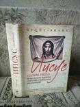 Эванс К. Иисус глазами ученых: Правда и ложь новейших открытий, фото №2