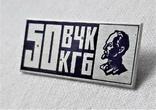 50 лет ВЧК - КГБ СССР, фото №8