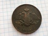 5 копеек 1831 года Е.М, фото №2