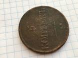 5 копеек 1831 года Е.М, фото №7