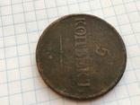 5 копеек 1831 года Е.М, фото №9