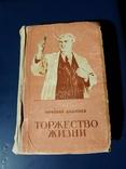 """""""Торжество жизни""""Николай Дашкиев 1953, фото №2"""