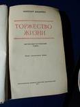 """""""Торжество жизни""""Николай Дашкиев 1953, фото №6"""