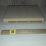 Словник українських псевдонімів 1969 О.І. Дей, фото №3