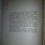 Словник українських псевдонімів 1969 О.І. Дей, фото №5