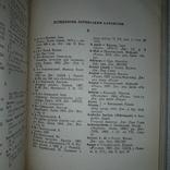 Словник українських псевдонімів 1969 О.І. Дей, фото №7