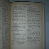 Словник українських псевдонімів 1969 О.І. Дей, фото №8