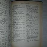 Словник українських псевдонімів 1969 О.І. Дей, фото №10