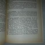 Словник українських псевдонімів 1969 О.І. Дей, фото №11