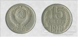 15 копеек СССР 1970 год копия, фото №2