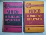 Мясо и мясная продукция,часть 1 и 2., фото №2
