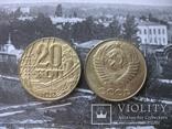 20 копеек 1952 года,СССР копия монеты, фото №2