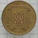 25 копеек 1992г. шт.2ААм, фото №2