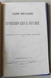 Седьмое присуждение Пушкинских премий. 1891, фото №2