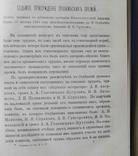 Седьмое присуждение Пушкинских премий. 1891, фото №5