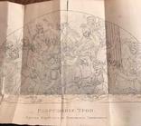Греч Н. Путевые письма из Англии, Германии и Франции. В трех частях. Комплект., фото №8