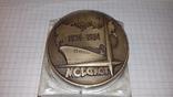 Настольная памятная медаль Совторгфлот-Морфлот 60-лет., фото №4