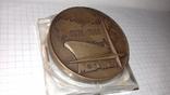 Настольная памятная медаль Совторгфлот-Морфлот 60-лет., фото №5