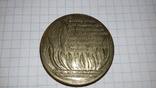 Настольная памятная медаль  А.Д. Сахаров., фото №5