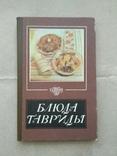 Блюда Тавриды, фото №2