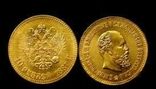 10 рублей 1887 год копия монеты Александра 3, фото №2