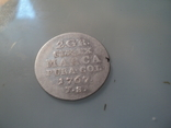 2 гроша 1767, фото №5