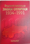 Ведомственные знаки отличия 1934-1991, фото №2