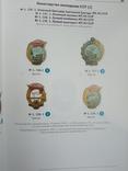 Ведомственные знаки отличия 1934-1991, фото №4