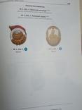 Ведомственные знаки отличия 1934-1991, фото №5