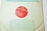 Грампластинка Долгоиграющая пластинка Концерт Гоар Гаспарян, фото №3