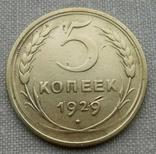 5 копеек 1929, фото №2