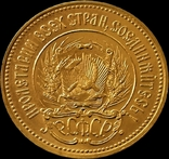 Червонець 1981 року, СРСР, золото (ММД), фото №3