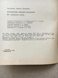 Профілактика харчових отруєнь, фото №6