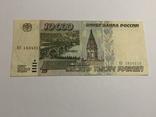 10000 рублей 1995, фото №2