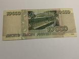10000 рублей 1995, фото №3
