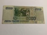 5000 рублей 1995, фото №2
