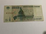 5000 рублей 1995, фото №3